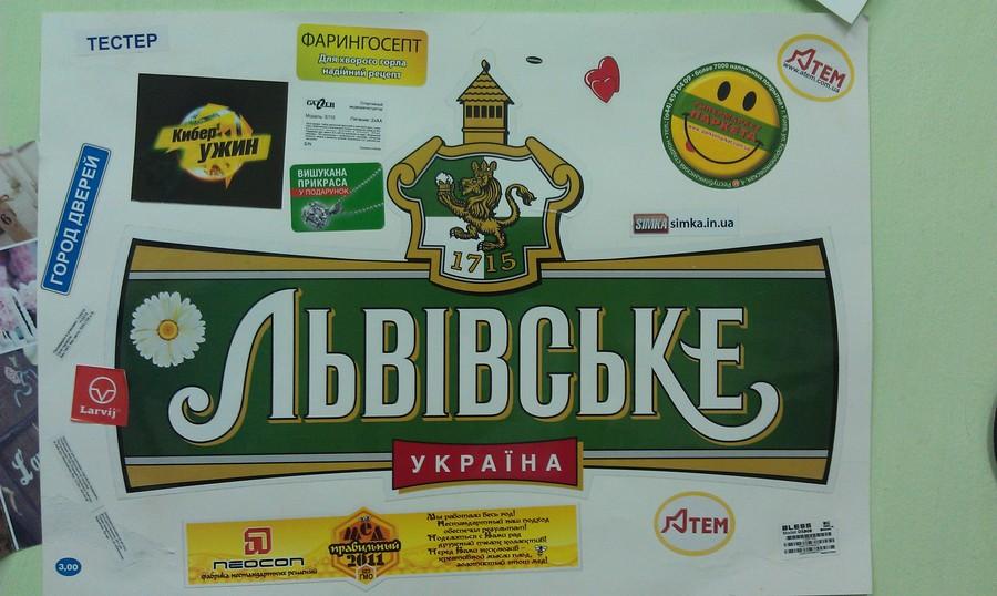 Печать этикеток и наклеек в Киеве
